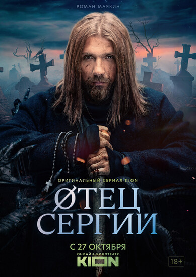 Постеры сериала «Отец Сергий»