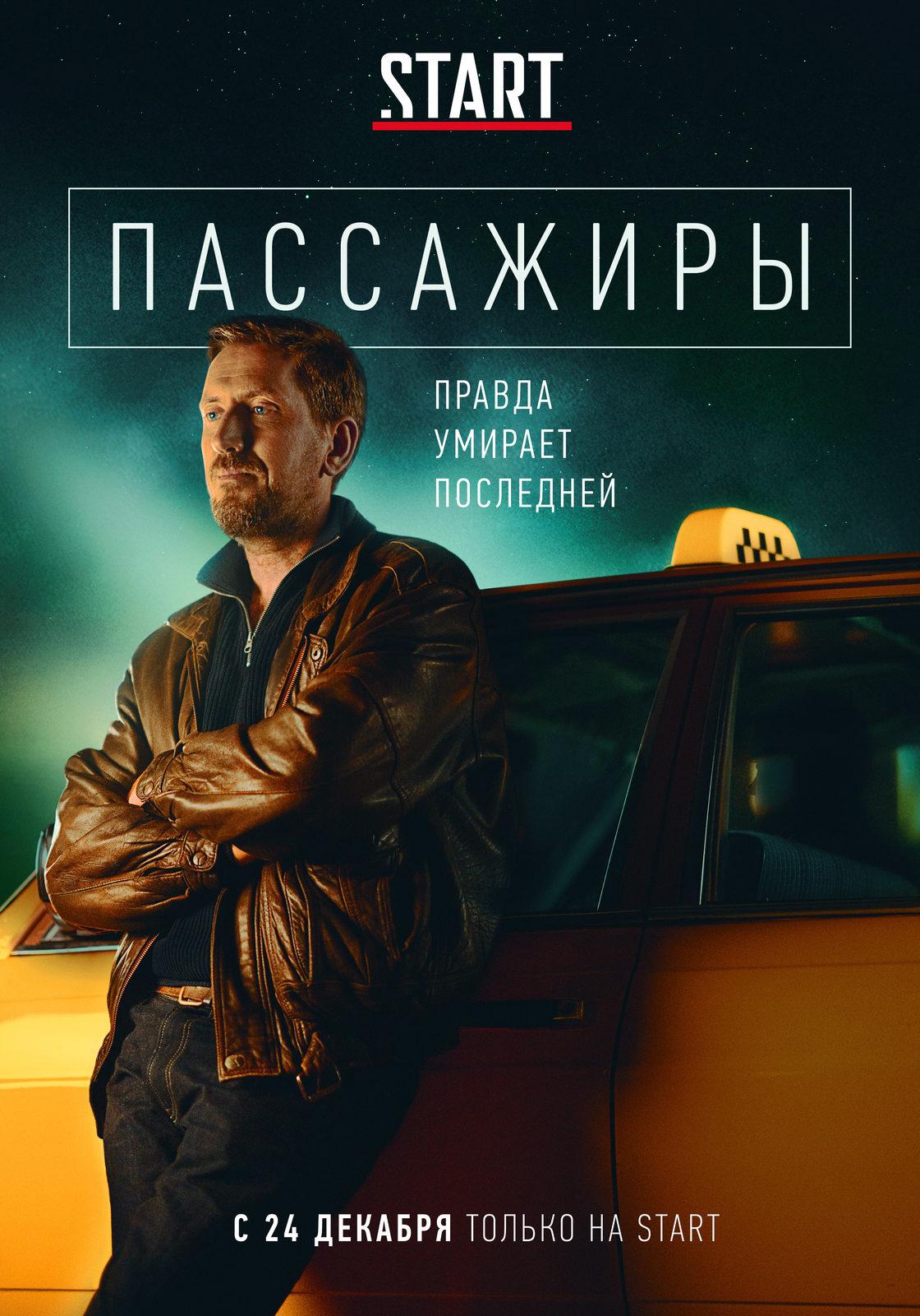 Пассажиры, постер № 2