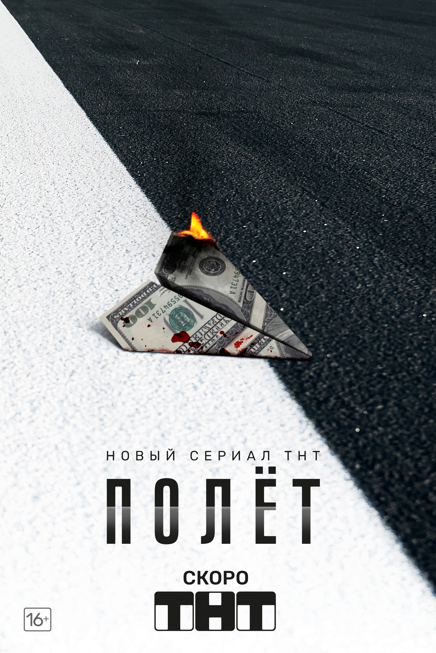 Полёт, постер № 1