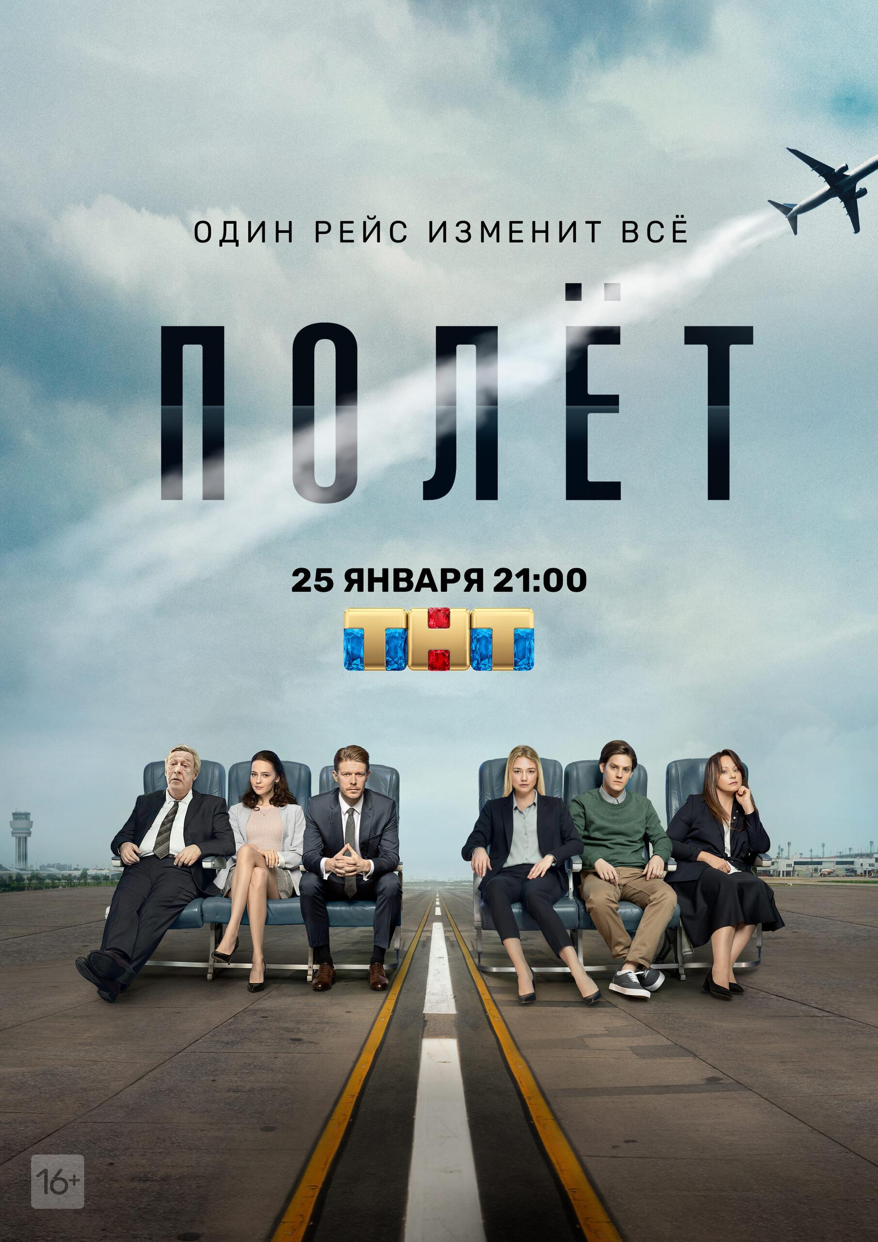 Полёт, постер № 3