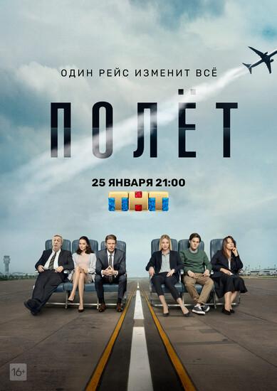 Постеры сериала «Полёт»