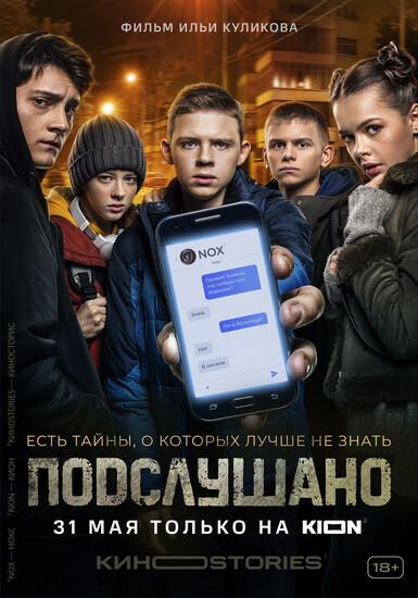 Постеры сериала «Подслушано»