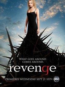 «Месть» (Revenge)