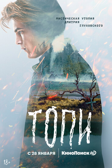 Постеры сериала «Топи»