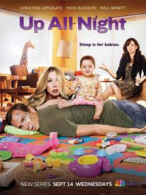 «Всю ночь напролёт» (Up All Night)