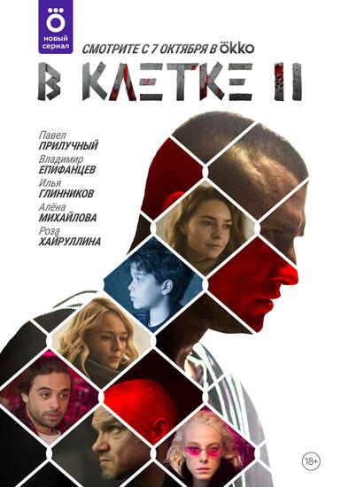 Постеры сериала «В клетке»