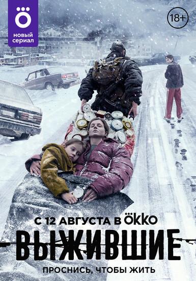 Постеры сериала «Выжившие»