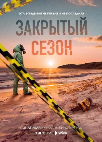 Постеры сериала «Закрытый сезон»
