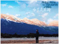 «Путь в тысячу ли» (Riding Alone for Thousands of Miles)